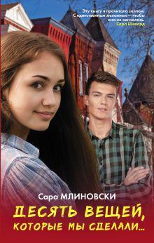 Млиновски С. - Десять вещей, которые мы сделали обложка книги
