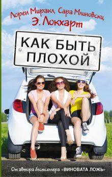 Локхарт Э., Млиновски С., Миракл Л. - Как быть плохой обложка книги