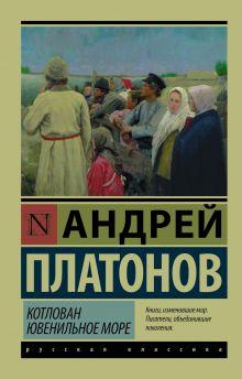 Платонов А.П. - Котлован. Ювенильное море обложка книги