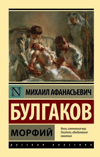 Морфий Булгаков М.А.