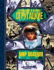 Стругацкий А.Н., Стругацкий Б.Н. - Мир Полудня обложка книги