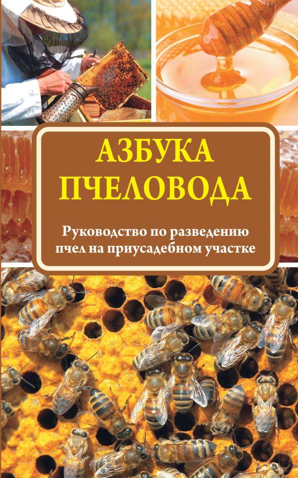 Азбука пчеловода .