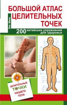 Карпухина В.В. - Большой атлас целительных точек. 200 упражнений для здоровья и долголетия обложка книги