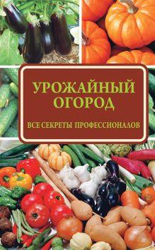 Севостьянова Н.Н. - Урожайный огород обложка книги