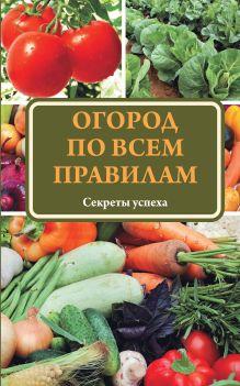 Ситникова Т.Е. - Огород по всем правилам обложка книги