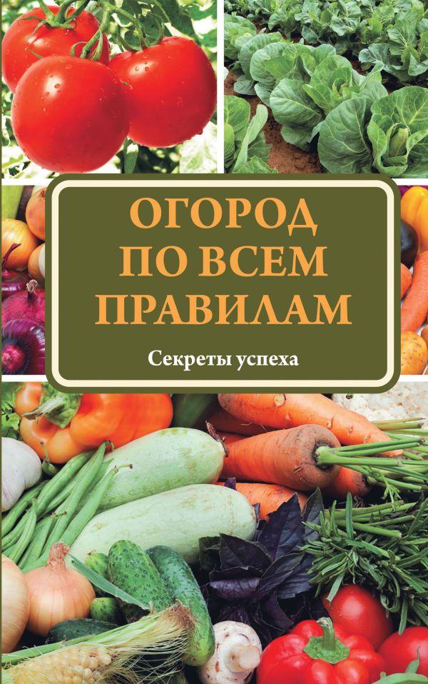 Огород по всем правилам Ситникова Т.Е.