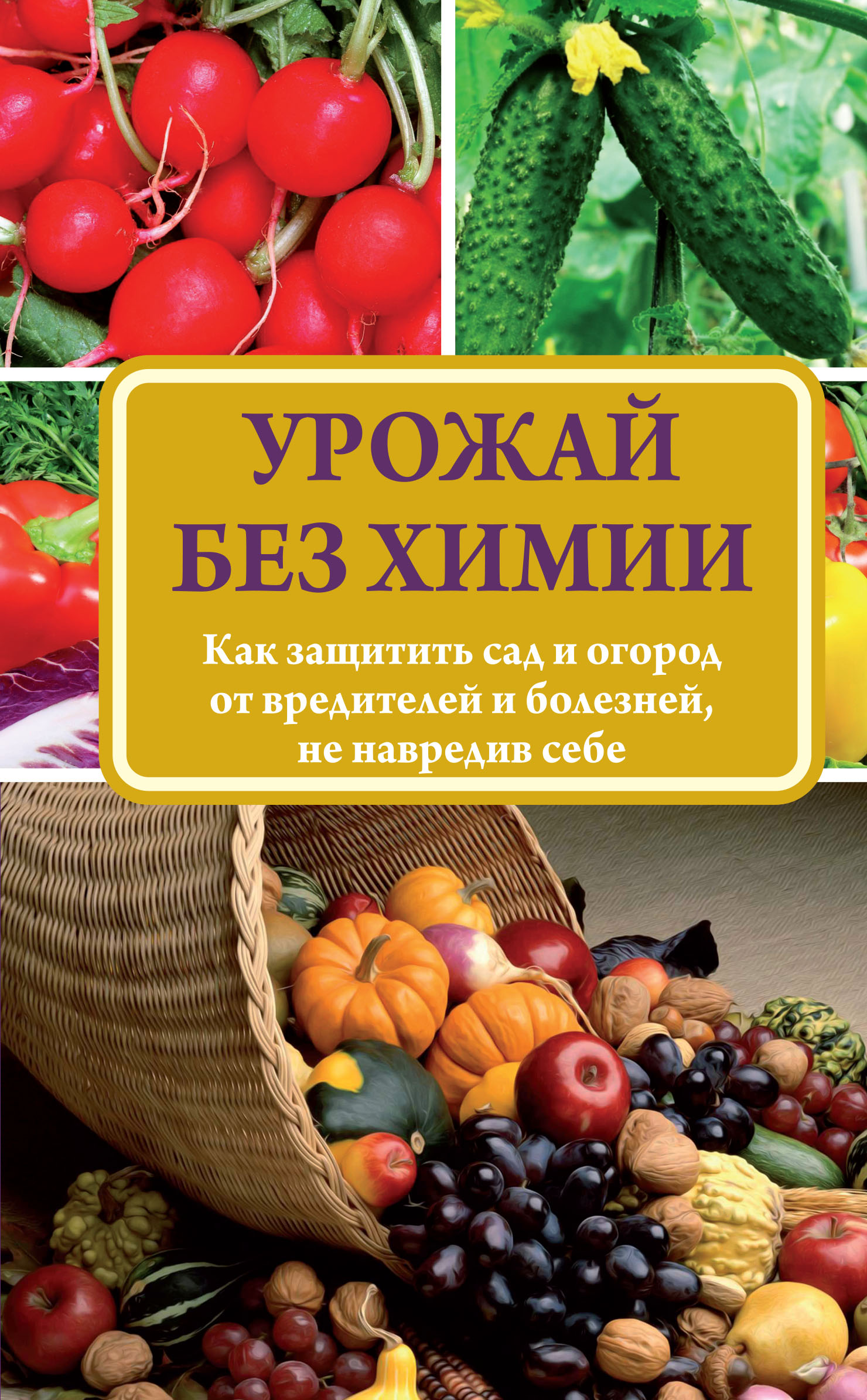 Севостьянова Н.Н. Урожай без химии