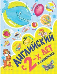 Чукавина И.А., Гордиенко Н.И., Гордиенко С.А. - Английский с 2-х лет в картинках обложка книги
