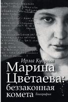 Кудрова И.В. - Марина Цветаева: беззаконная комета' обложка книги