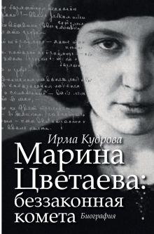 Кудрова И.В. - Марина Цветаева: беззаконная комета обложка книги