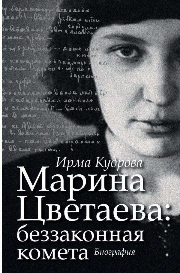 Марина Цветаева: беззаконная комета Кудрова И.В.