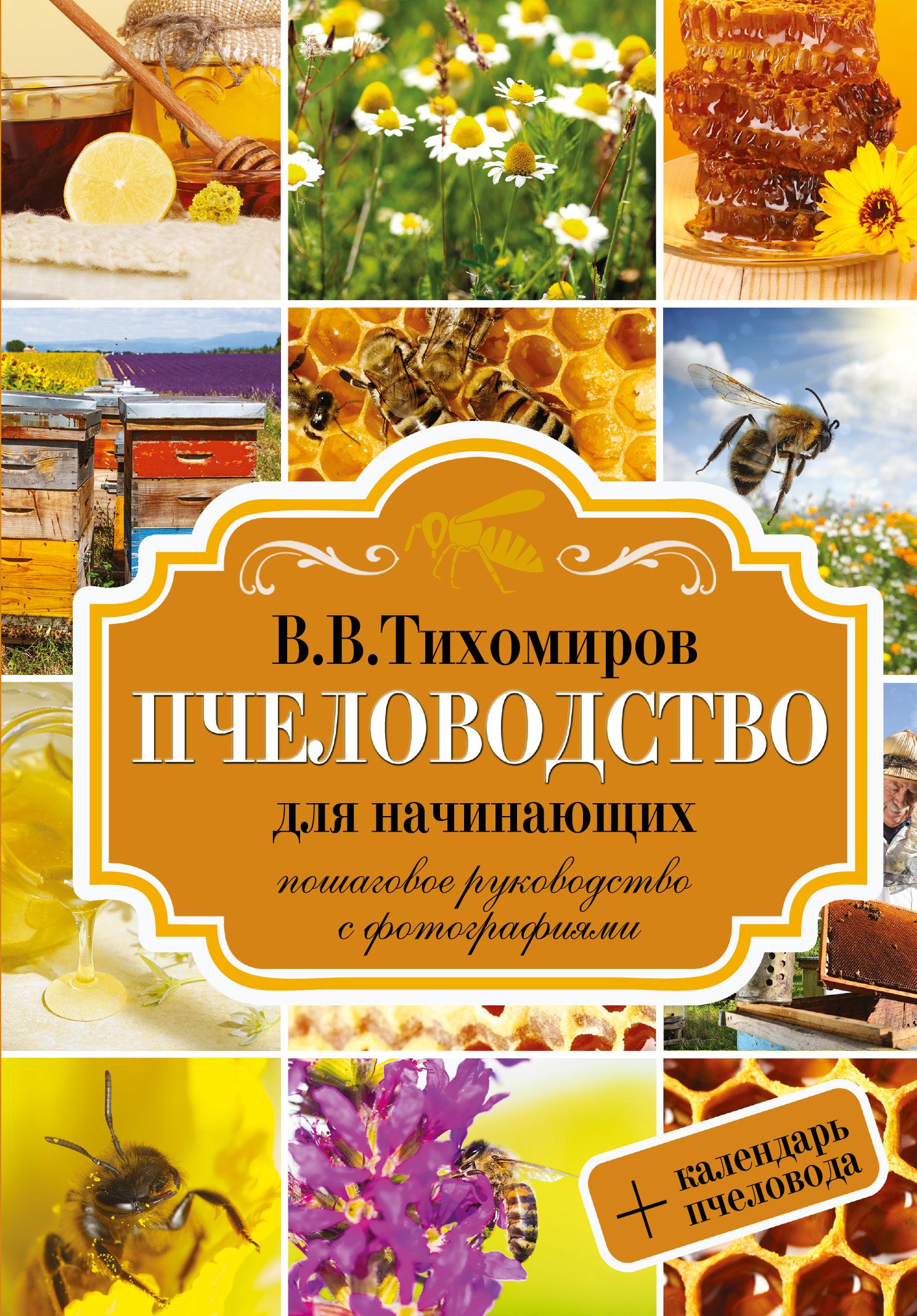Пчеловодство для начинающих. Пошаговое руководство для начинающих