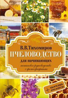 Тихомиров В. - Пчеловодство для начинающих. Пошаговое руководство для начинающих обложка книги