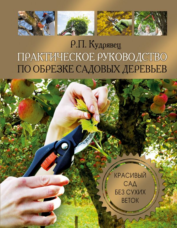 Практическое руководство по обрезке садовых деревьев Кудрявец Р.П.
