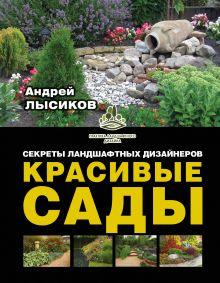 Лысиков А.Б. - Красивые сады. Секреты ландшафтных дизайнеров обложка книги