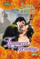 Рэндол А. - Принцесса-грешница' обложка книги