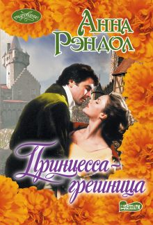 Рэндол А. - Принцесса-грешница обложка книги