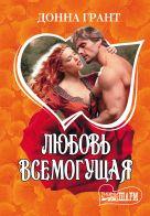 Грант Д. - Любовь всемогущая' обложка книги