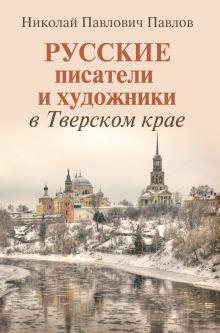 Русские писатели и художники в Тверском крае обложка книги