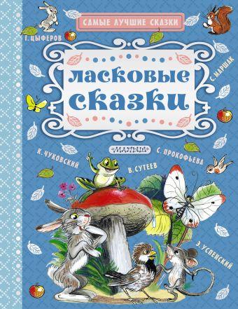 Ласковые сказки Маршак С.Я., Успенский Э.Н., Сутеев В.Г.