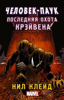 Клейд Н. - Человек-паук. Последняя охота Крэйвена обложка книги