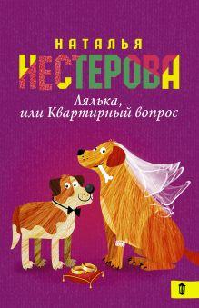 Нестерова Наталья - Лялька, или квартирный вопрос обложка книги