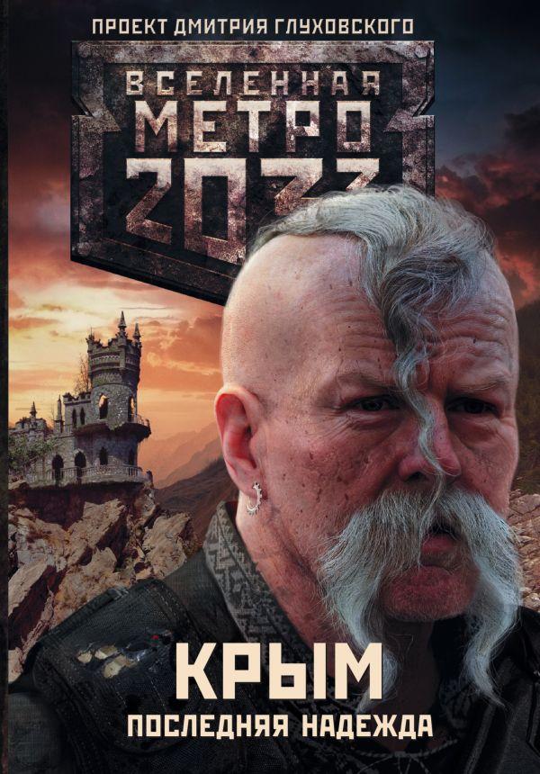 Метро 2033: Крым 1-3. Последняя надежда Аверин Н.В.