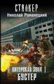 Романецкий Н.М. - Питерская Зона. Бустер обложка книги