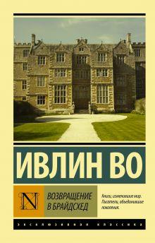 Во И. - Возвращение в Брайдсхед обложка книги