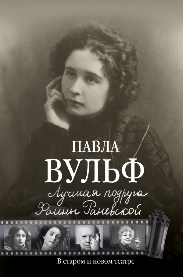 Лучшая подруга Фаины Раневской. В старом и новом театре .