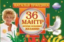 Правдина Н.Б. - 36 мантр, которые исполняют желания! обложка книги