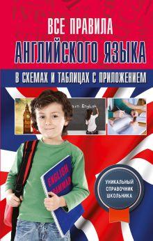 Державина В.А. - Все правила английского языка в схемах и таблицах с приложением обложка книги