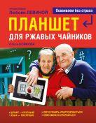 Левина Л.Т. - Планшет для ржавых чайников' обложка книги