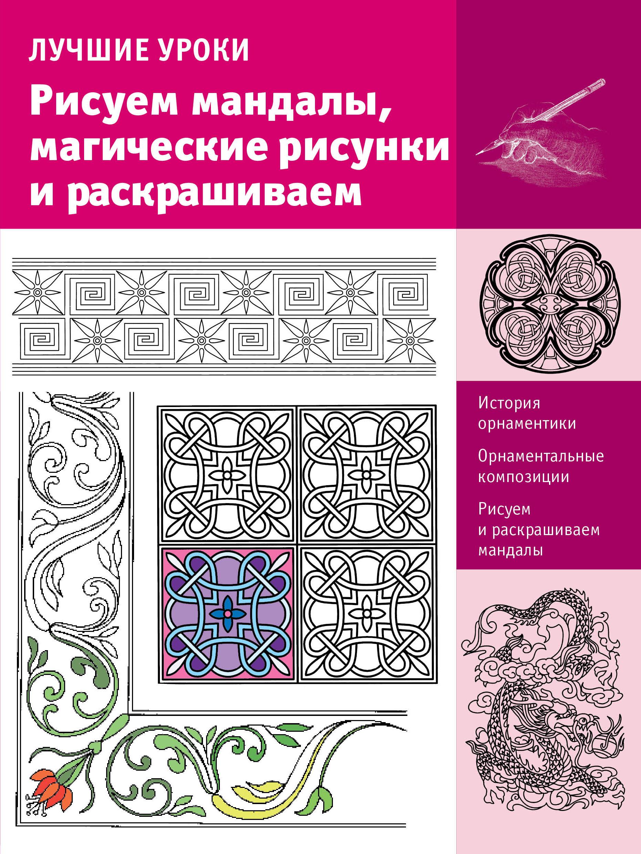Рисуем мандалы, магические рисунки и раскрашиваем ( Чудова А.В.  )