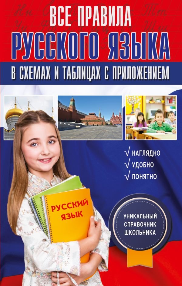 Все правила русского языка в схемах и таблицах с приложением Алексеев Ф.С.