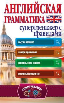 Миловидов В.А. - Английская грамматика. Супертренажер с правилами обложка книги