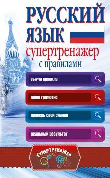 Горбатова А.А. - Русский язык. Супертренажер с правилами обложка книги