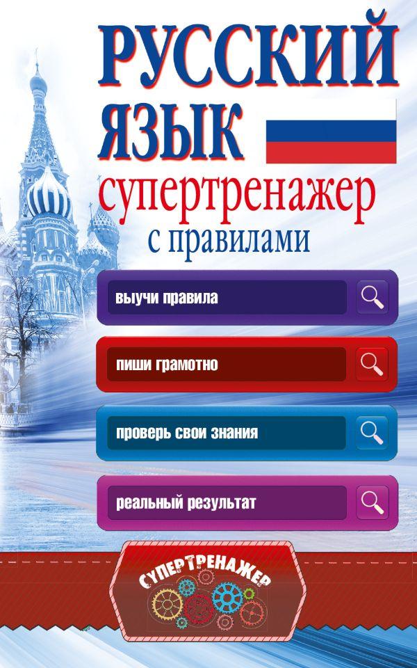 Русский язык. Супертренажер с правилами Горбатова А.А.
