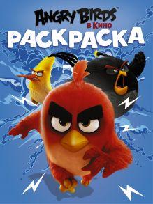 . - Angry Birds. Раскраска (синяя) обложка книги