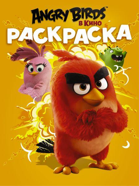 Angry Birds. Раскраска (оранжевая)