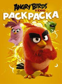 . - Angry Birds. Раскраска (оранжевая) обложка книги