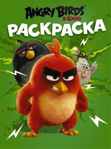 . - Angry Birds. Раскраска (зелёная) обложка книги