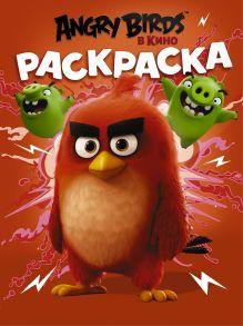 . - Angry Birds. Раскраска (красная) обложка книги