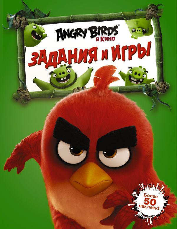 Angry Birds. Задания и игры (зелёная) .