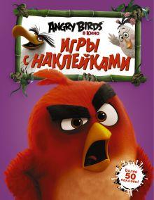 . - Angry Birds. Игры с наклейками (фиолетовая) обложка книги