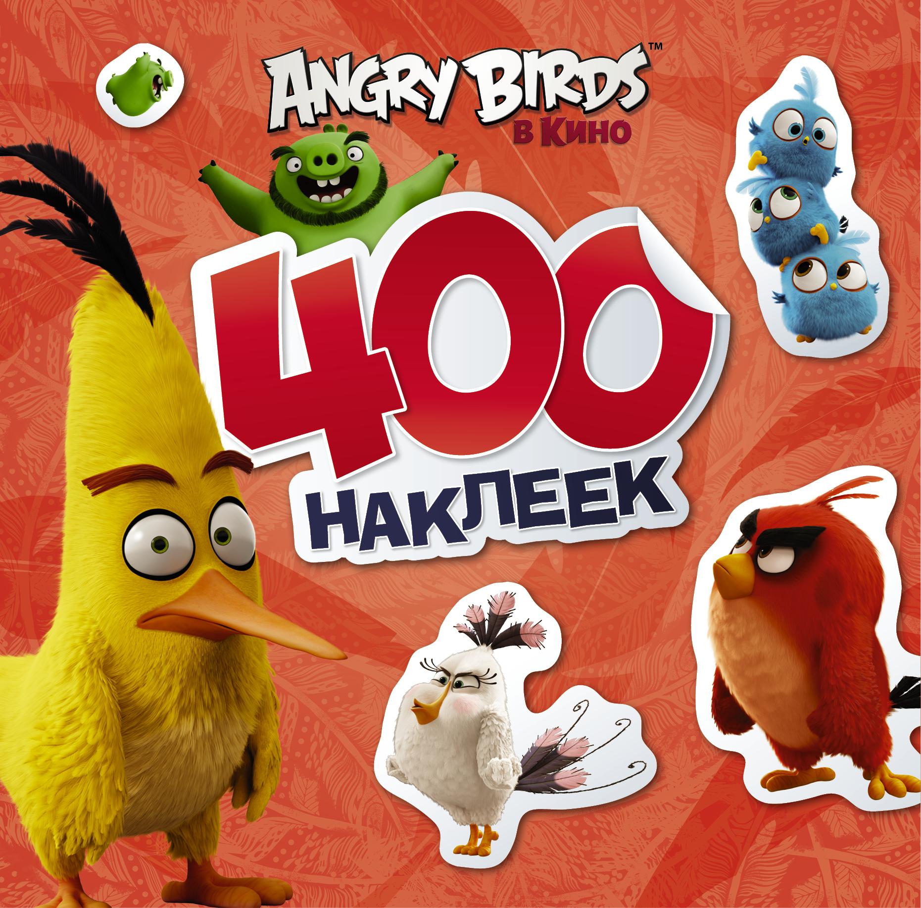 . Angry Birds. 400 наклеек (красный) angry birds 400 наклеек зеленый