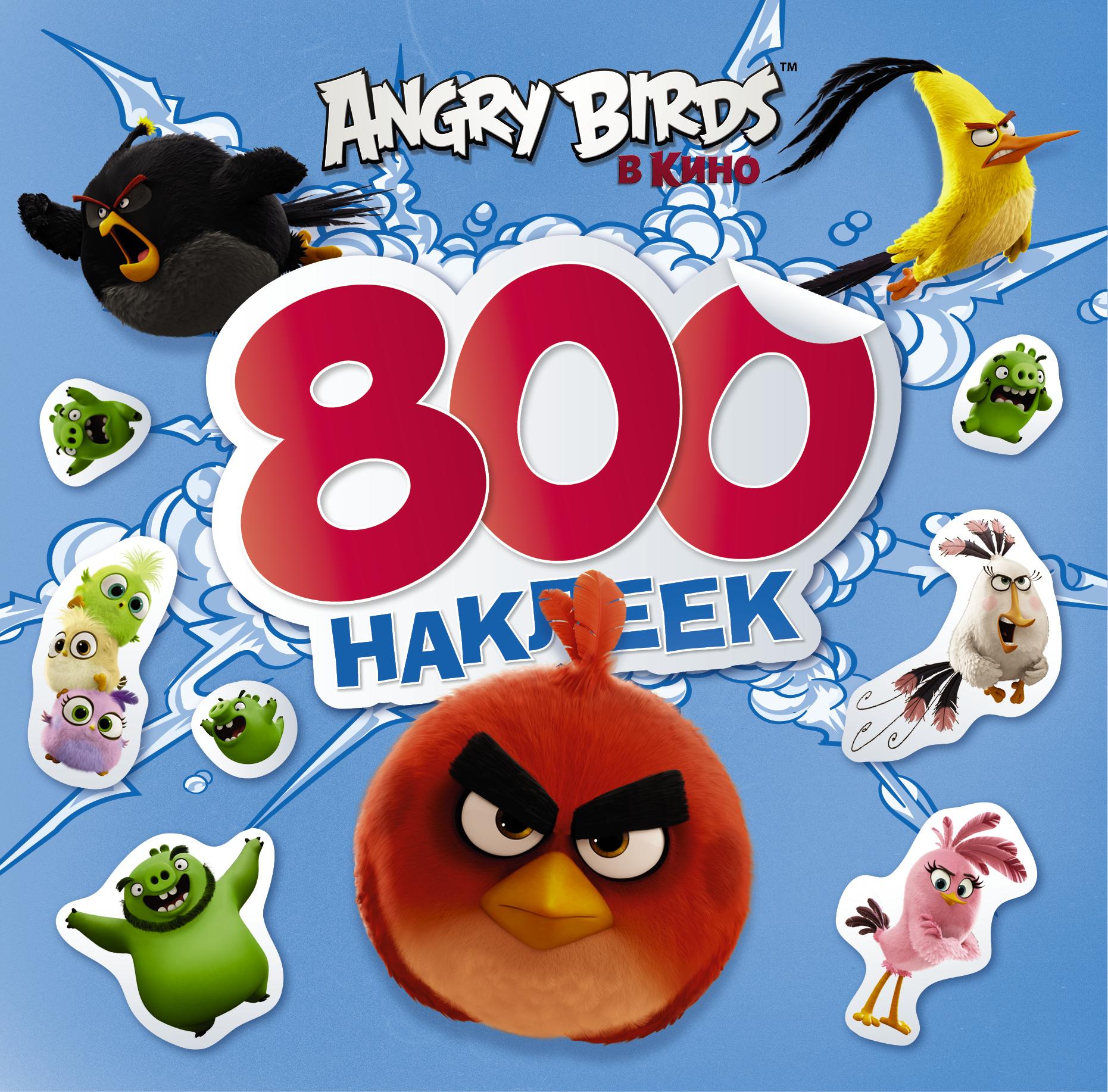 . Angry Birds. 800 наклеек angry birds 400 наклеек зеленый