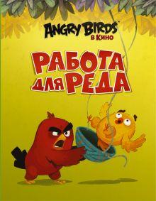 Angry Birds. Работа для Реда