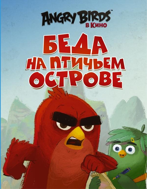 Angry Birds. Беда на Птичьем острове Стивенс С.