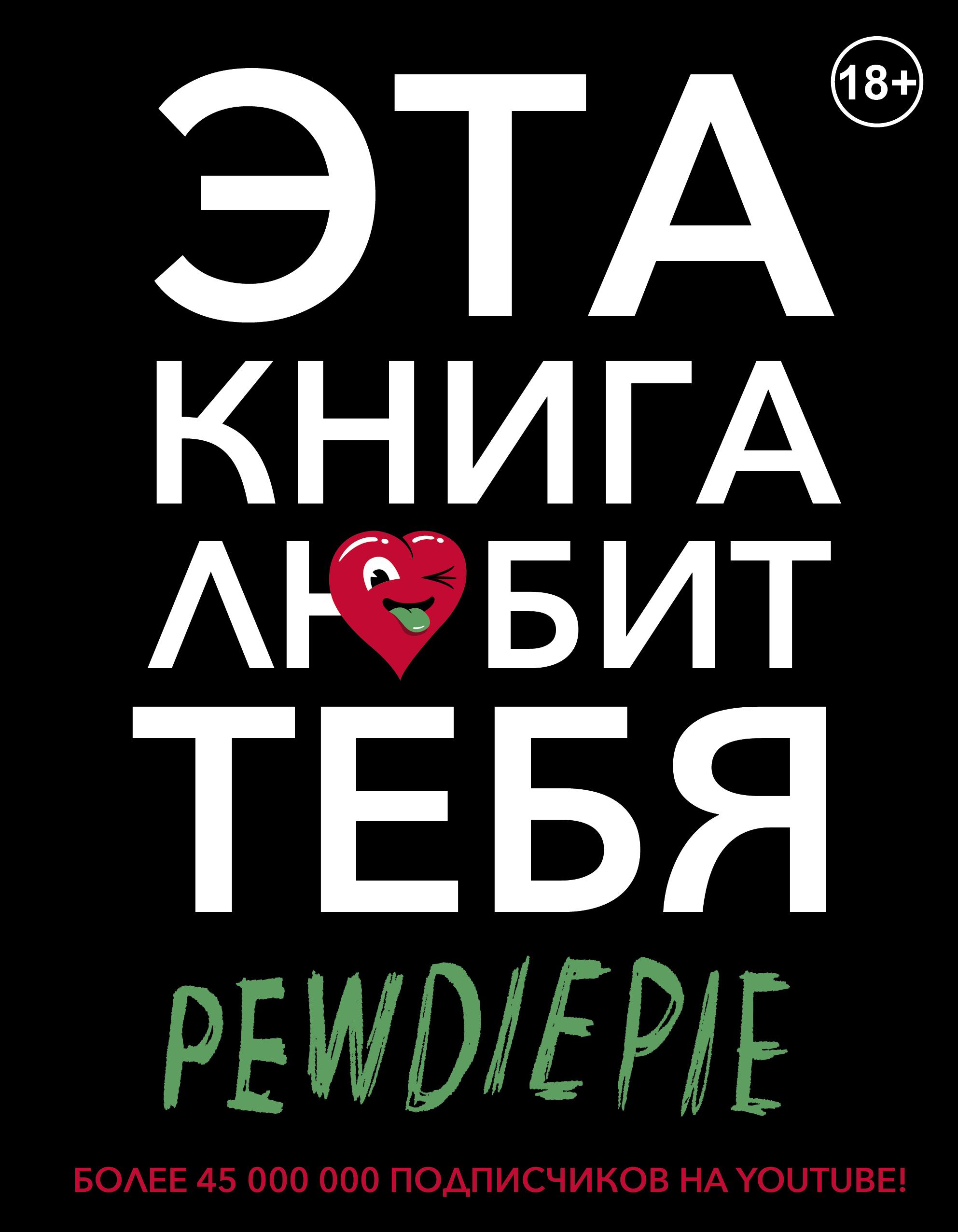 PewDiePie (Чельберг Ф.) PewDiePie. Эта книга любит тебя